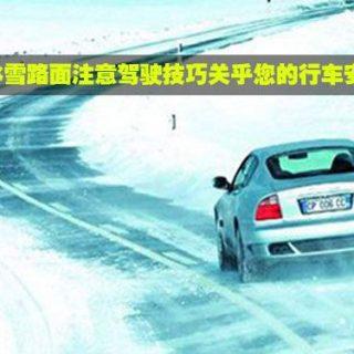 雪地驾驶技巧