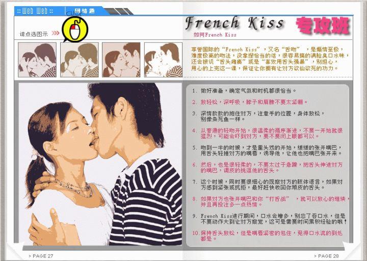 如何法式舌吻 French kiss