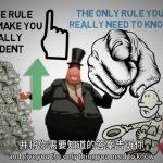 为什么穷人越穷,富人越富?资产和负债又是什么?一个教你如何让金钱为你所用的短片