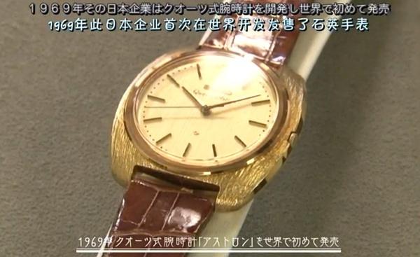 世界首支石英手表