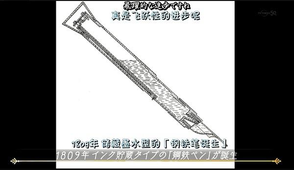 1809年 储藏墨水型的钢笔