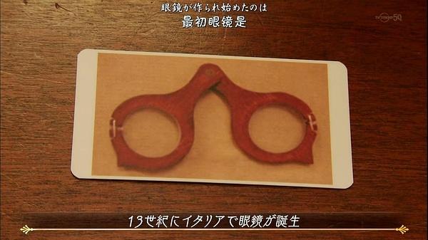最早的眼镜