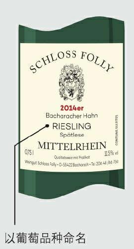 葡萄酒可以葡萄品种命名