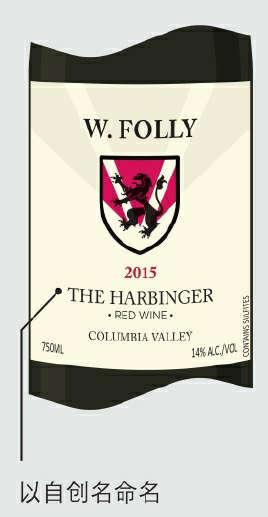 葡萄酒还可以自创名命名