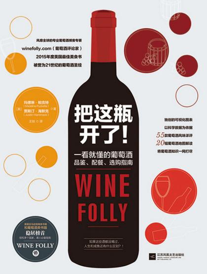 《把这瓶开了!(一看就懂的葡萄酒品鉴、配餐、选购指南)》