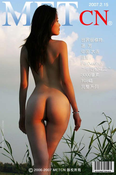 相约中国 汤芳