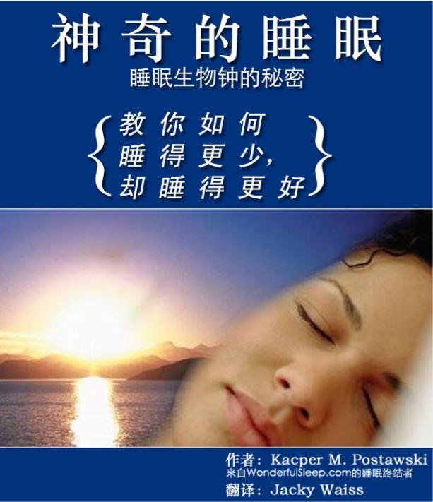 神奇的睡眠-–-睡眠生物钟的秘密