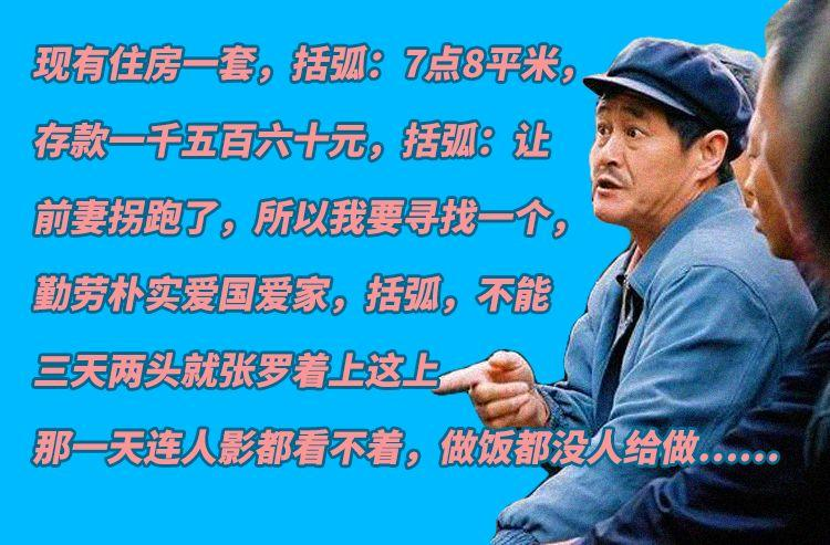 赵本山语录