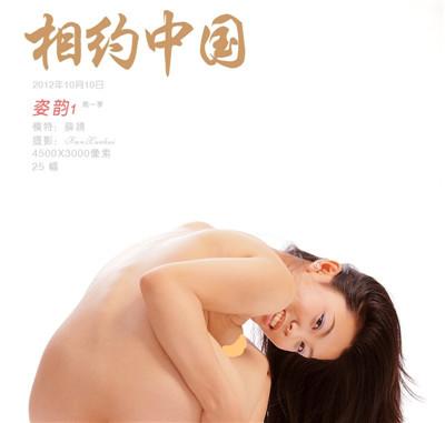 薛婧 姿韵写真 相约中国