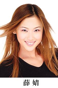 第三届中国职业模特选拔大赛亚军--薛婧