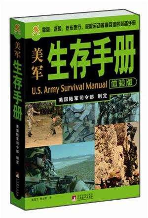 美军生存手册-美国陆军司令部