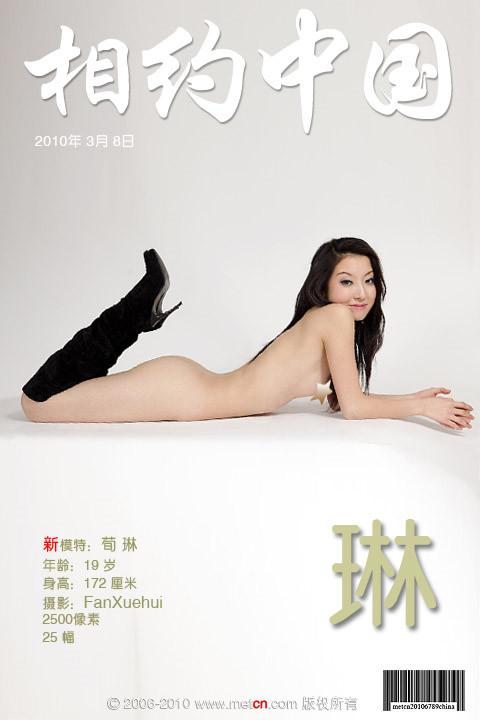 荀琳 相约中国