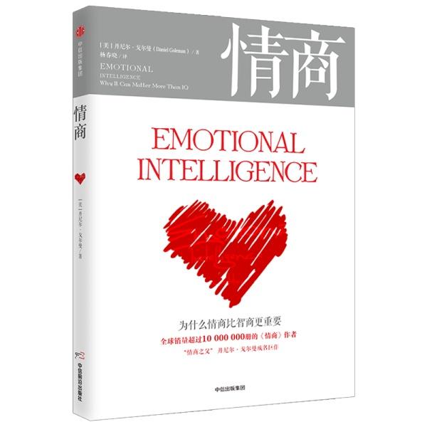 《情商》——为什么情商比智商更重要