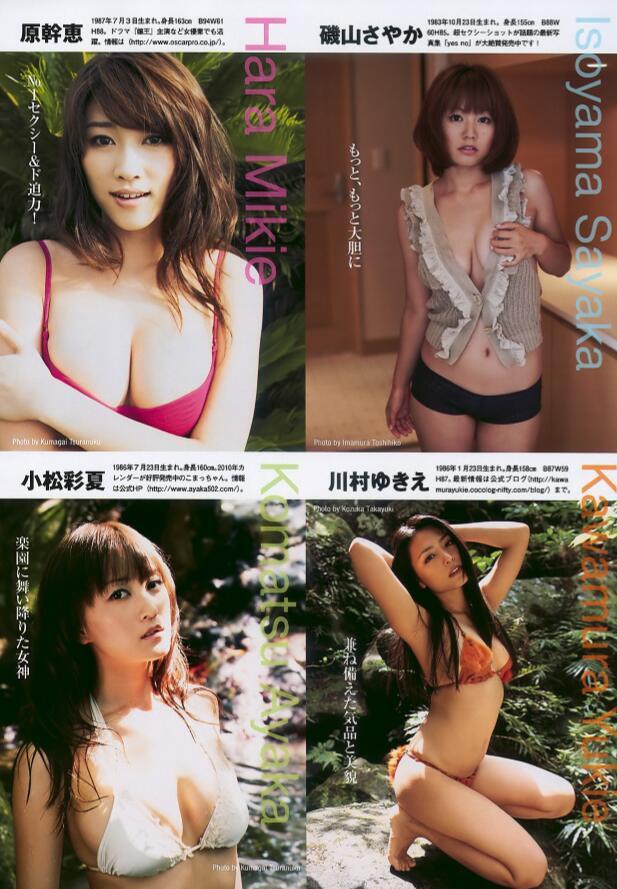 Weekly Playboy 写真周刊2010