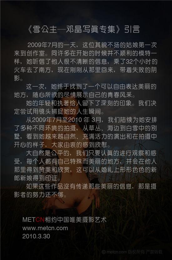 雪公主-邓晶写真专集引言