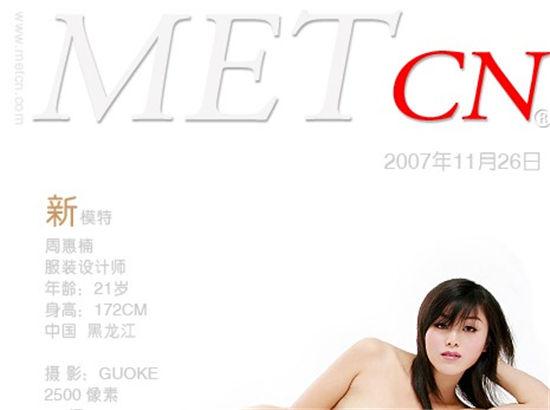 周惠楠 metcn相约中国