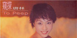 唐林Lily Don 窥探To peep