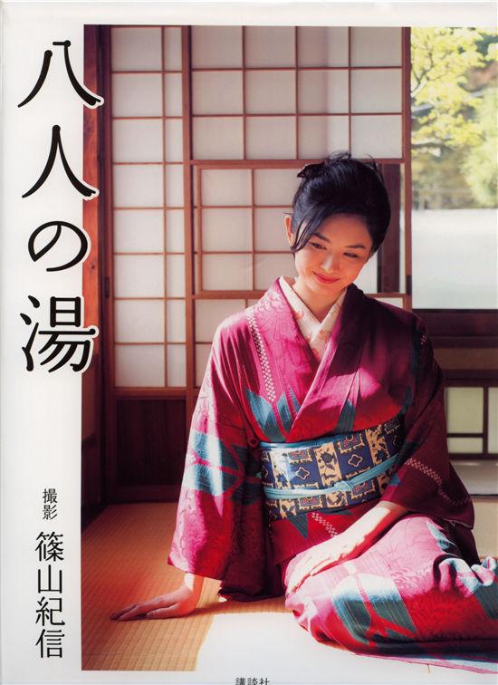 八人の湯-篠山紀信