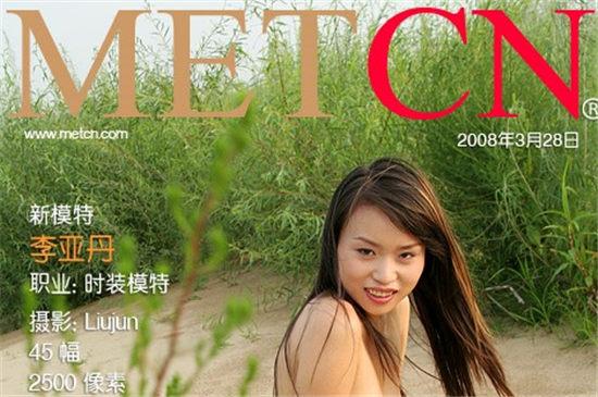李亚丹 metcn相约中国写真