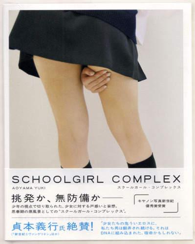 《SCHOOLGIRL COMPLEX》封面