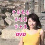 [蓬莱仙山]千真万雀