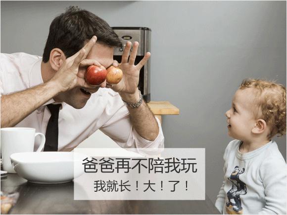 陪孩子玩的爸爸