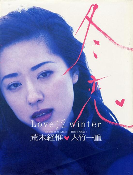 大竹一重《冬恋》封面 Love winter