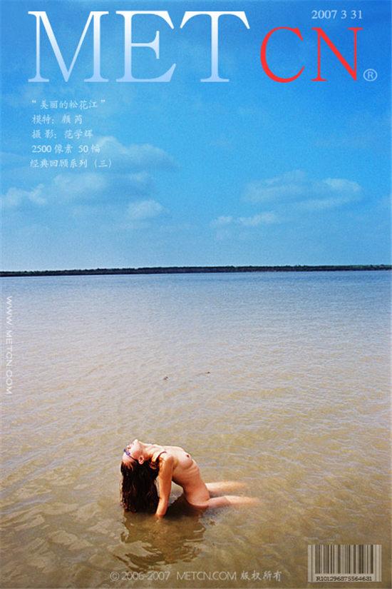 颜芮—相约中国《美丽的松花江江上》封面