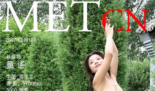 童谣 metcn相约中国写真