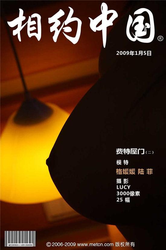 """陆菲&格媛媛""""费特屋门2"""""""