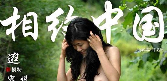 容悦 metcn相约中国写真