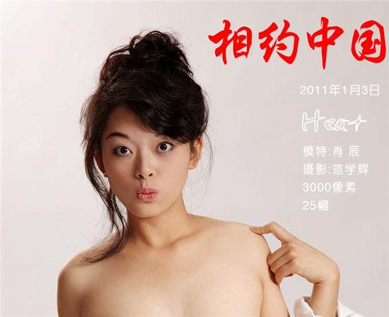 肖辰 metcn相约中国写真