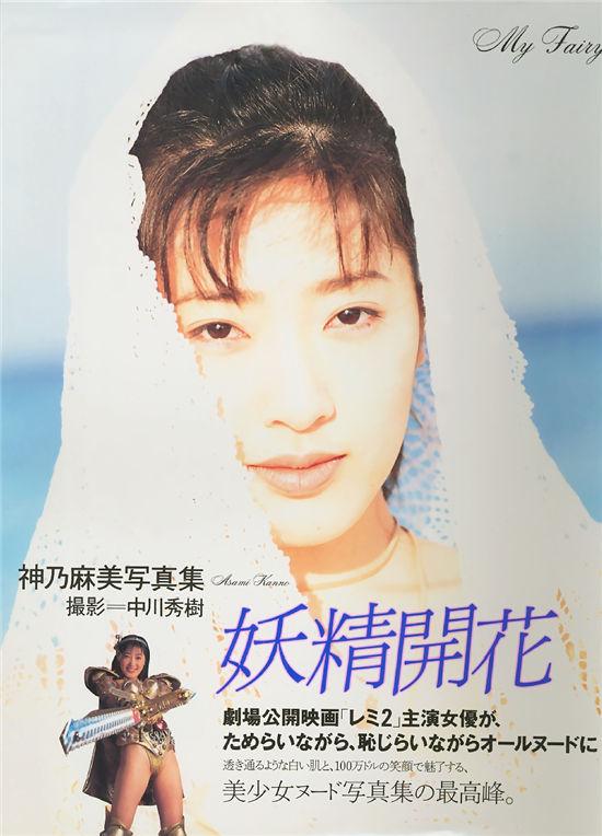 杨思敏 妖精开花
