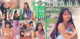 mayumi yoshioka 吉岡真由美 17歳 SPECIAL 美少女伝説
