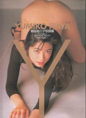 YUMIKO ITAYA―板谷祐三子写真集 封面