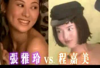 張雅玲vs程嘉美