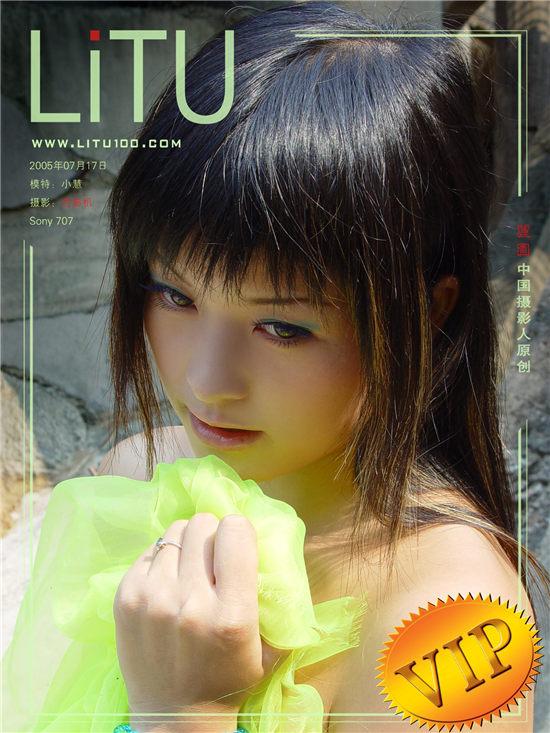 丽图小慧 2005-07-17