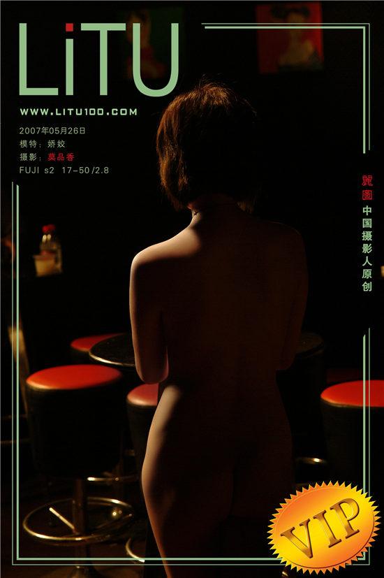 娇姣 LITU丽图写真封面