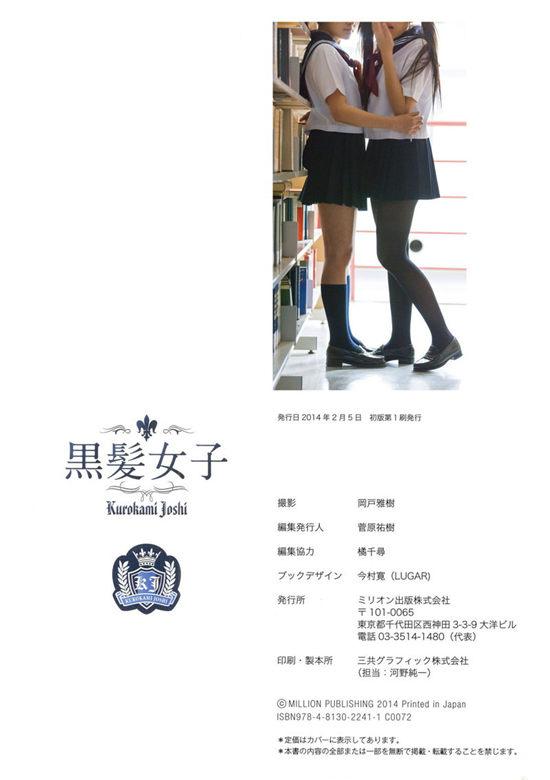 冈户雅树摄影作品《黑发女子·Kurokami Joshi》封底