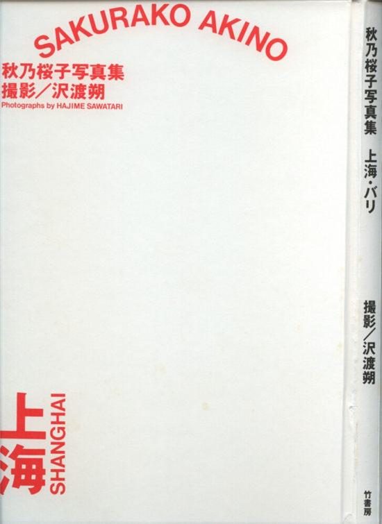 秋乃樱子写真集《上海·パリ》封面