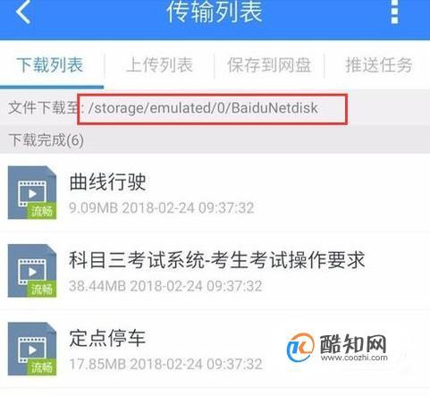 先记好下载文件所在的地址,然后打开手机文件管理。