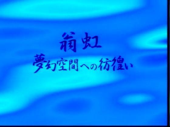 翁虹-梦幻空间的彷徨写真封面