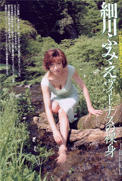 細川ふみえヴィーナズの裸身 封面