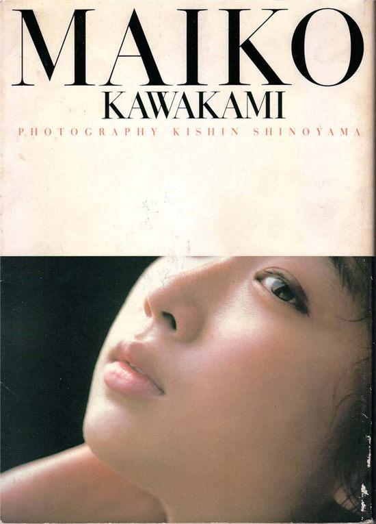 MAIKO KAWAKAMI―川上麻衣子写真集封面