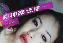 《月刊NEO 神乐坂惠 THE LAST》封面