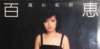 山口百惠写真集《百惠》封面