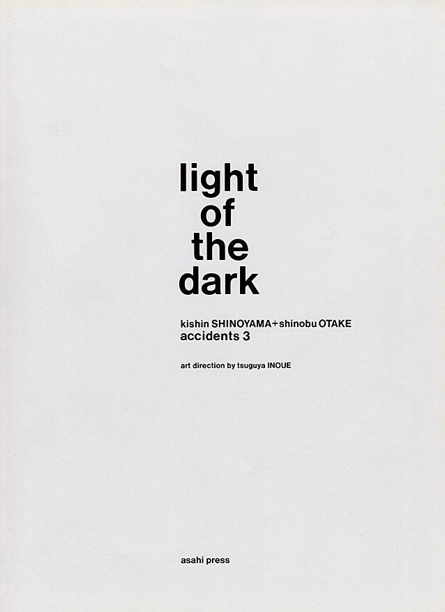 大竹忍写真集《light of the dark》扉页