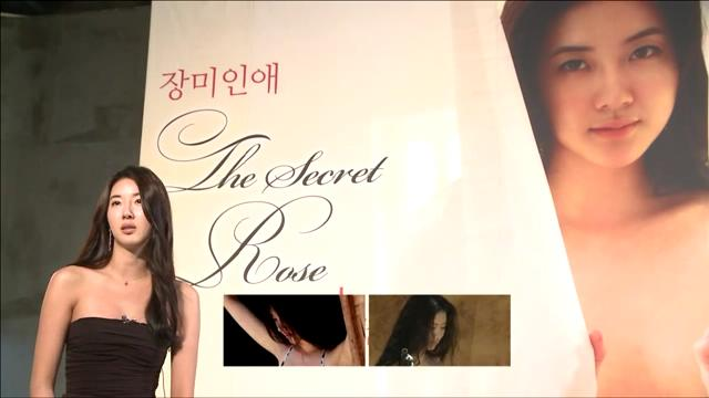 张美仁爱《The Secret Rose》发布会