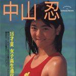 中山忍《16才・夏 女子高生通信》封面