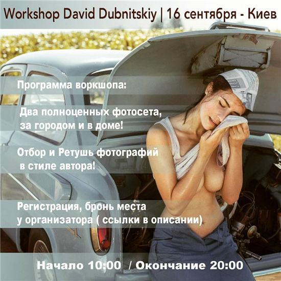 David Dubnitskiy 摄影作品封面